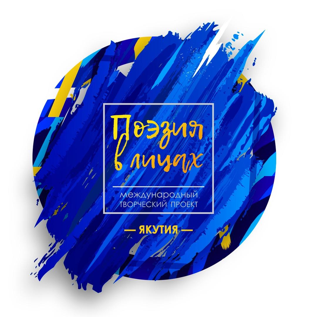 """В Якутии стартовал международный творческий проект """"Поэзия в лицах"""""""