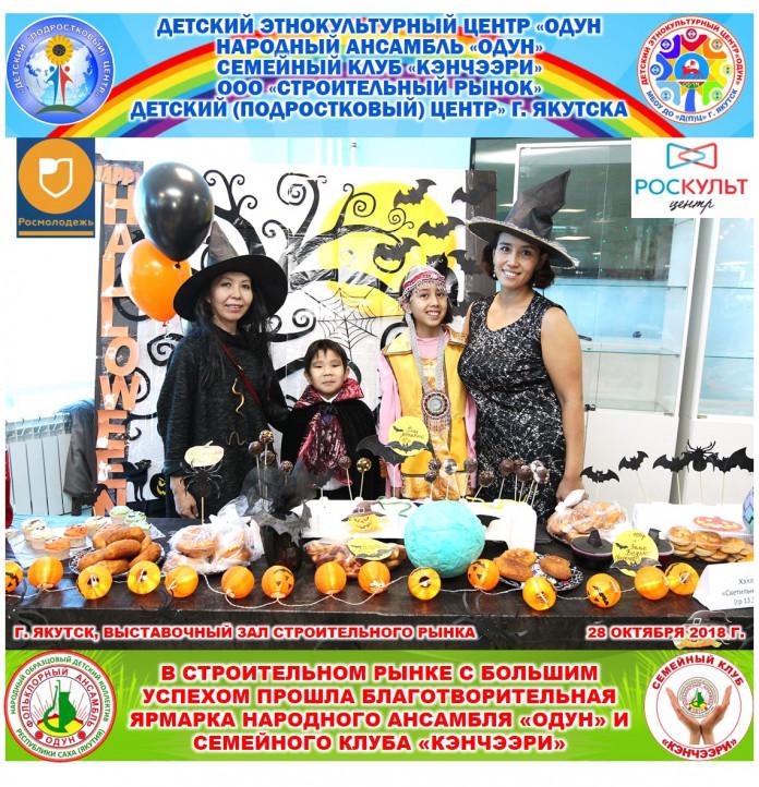 III Благотворительная ярмарка «Подарим вместе праздник детям!» прошла в Якутске