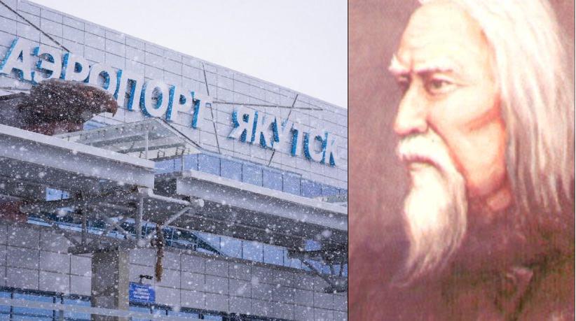 Якутяне предложили включить кандидатуру Алексея Аржакова в лонг-лист проекта «Великие Имена России»