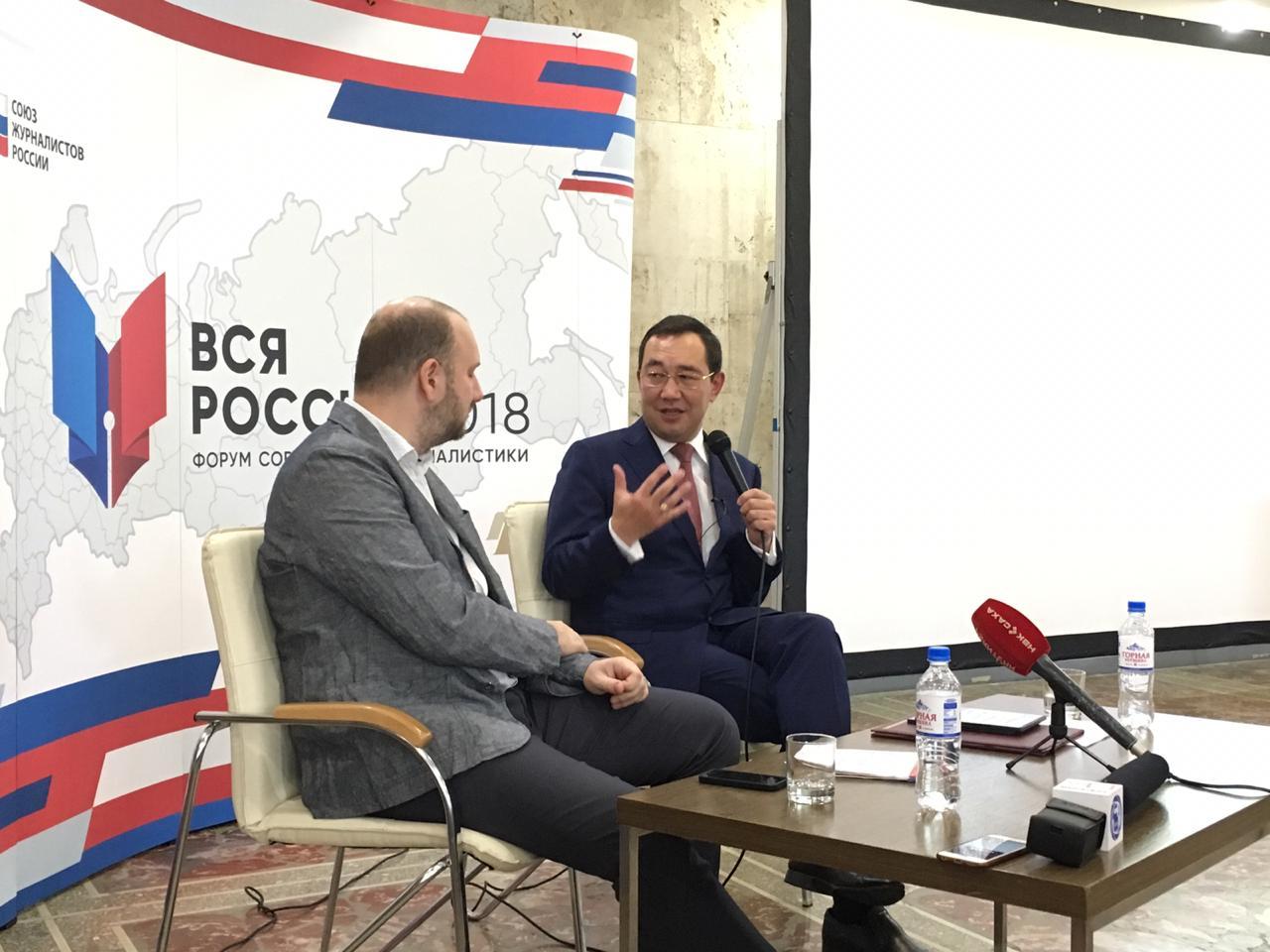 Власти Якутии и Союз журналистов России договорились сотрудничать