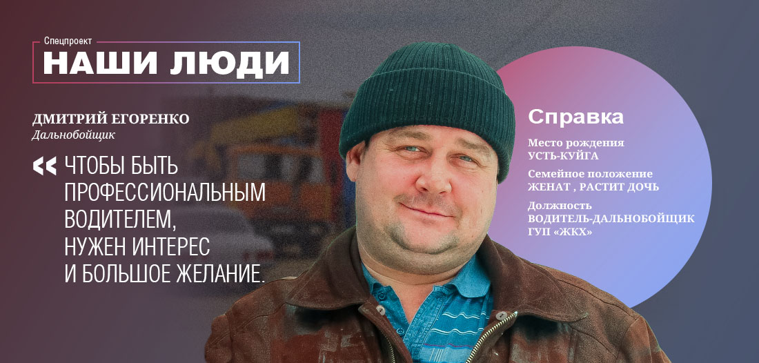 «Наши люди»: Дальнобойщик Дмитрий Егоренко