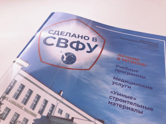 В СВФУ презентовали журнал