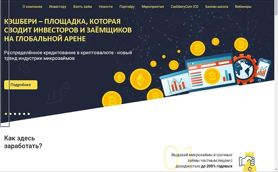Генпрокуратура Ростовской области направила всуд иски облокировке интернет-ресурсов «Кэшбери»