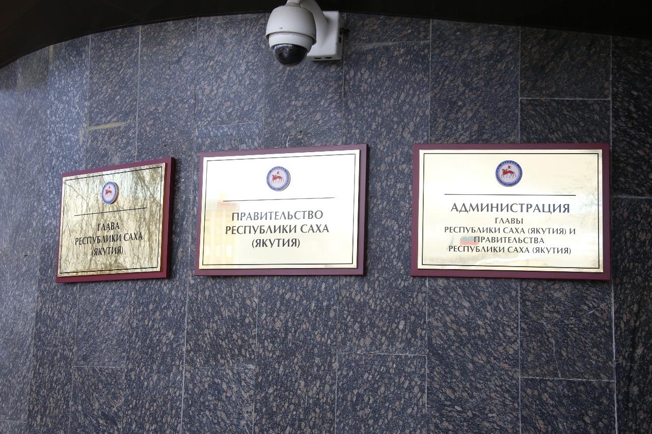Айсен Николаев подписал новые кадровые указы