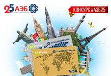 Зарабатывайте мили и путешествуйте, ведь это так просто с Алмазэргиэнбанком!