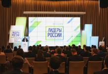 Организаторы конкурса «Лидеры России» гарантируют его прозрачность и открытость