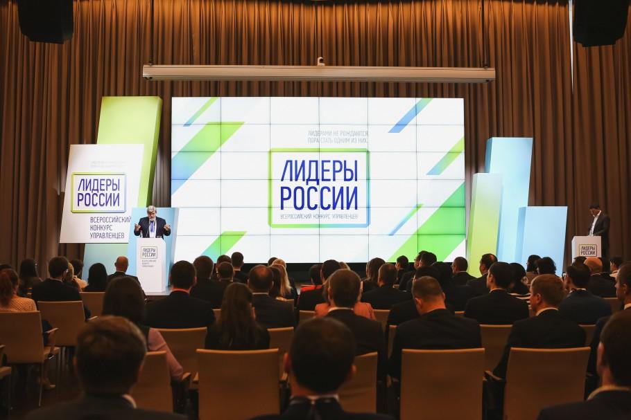Осталась неделя до окончания срока подачи заявок на конкурс управленцев «Лидеры России»
