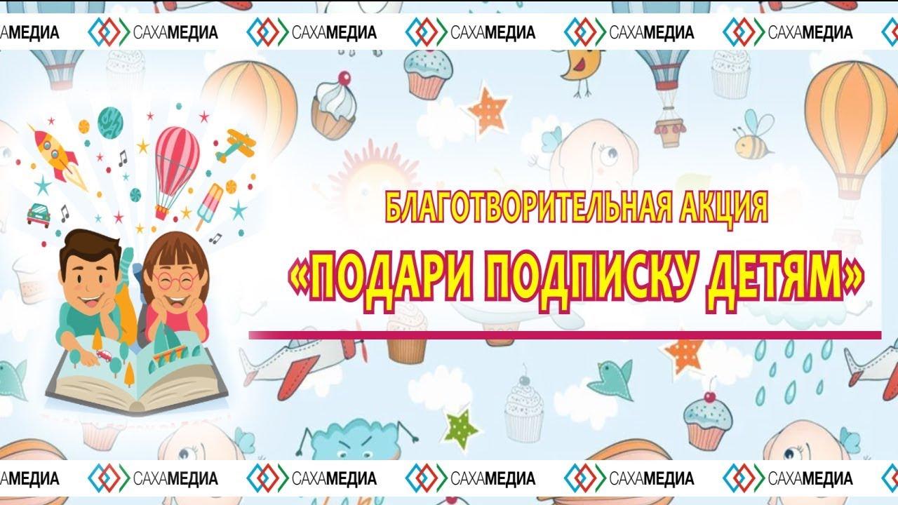 Онлайн-трансляция: Подари подписку детям