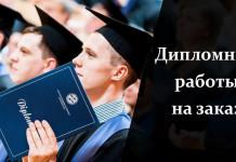 Госдума запретила рекламировать написание дипломных работ на заказ