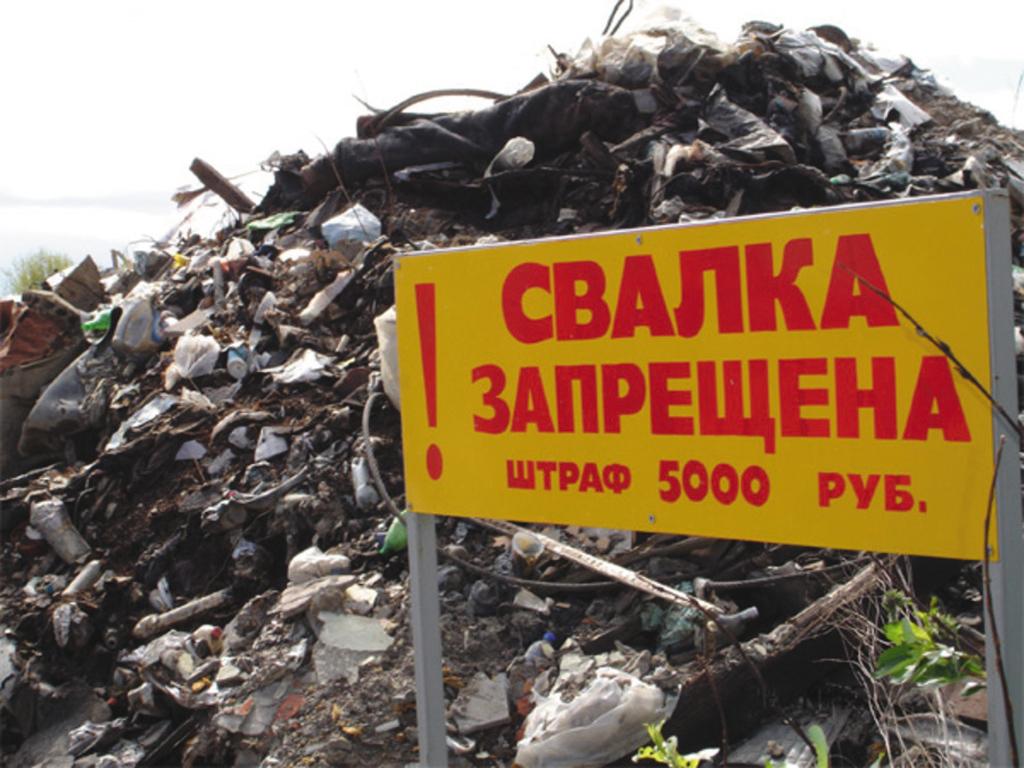 Прокуратура обязала администрацию Мирного убрать свалки