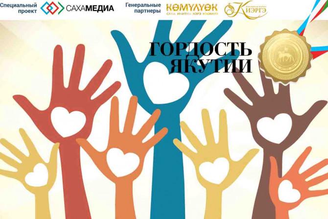 «Гордость Якутии»: Сегодня стартует голосование за лучших добровольцев