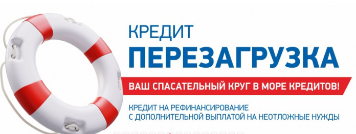 Кредит Алмазэргиэнбанка «Перезагрузка» признан одним из лучших финансовых продуктов в стране
