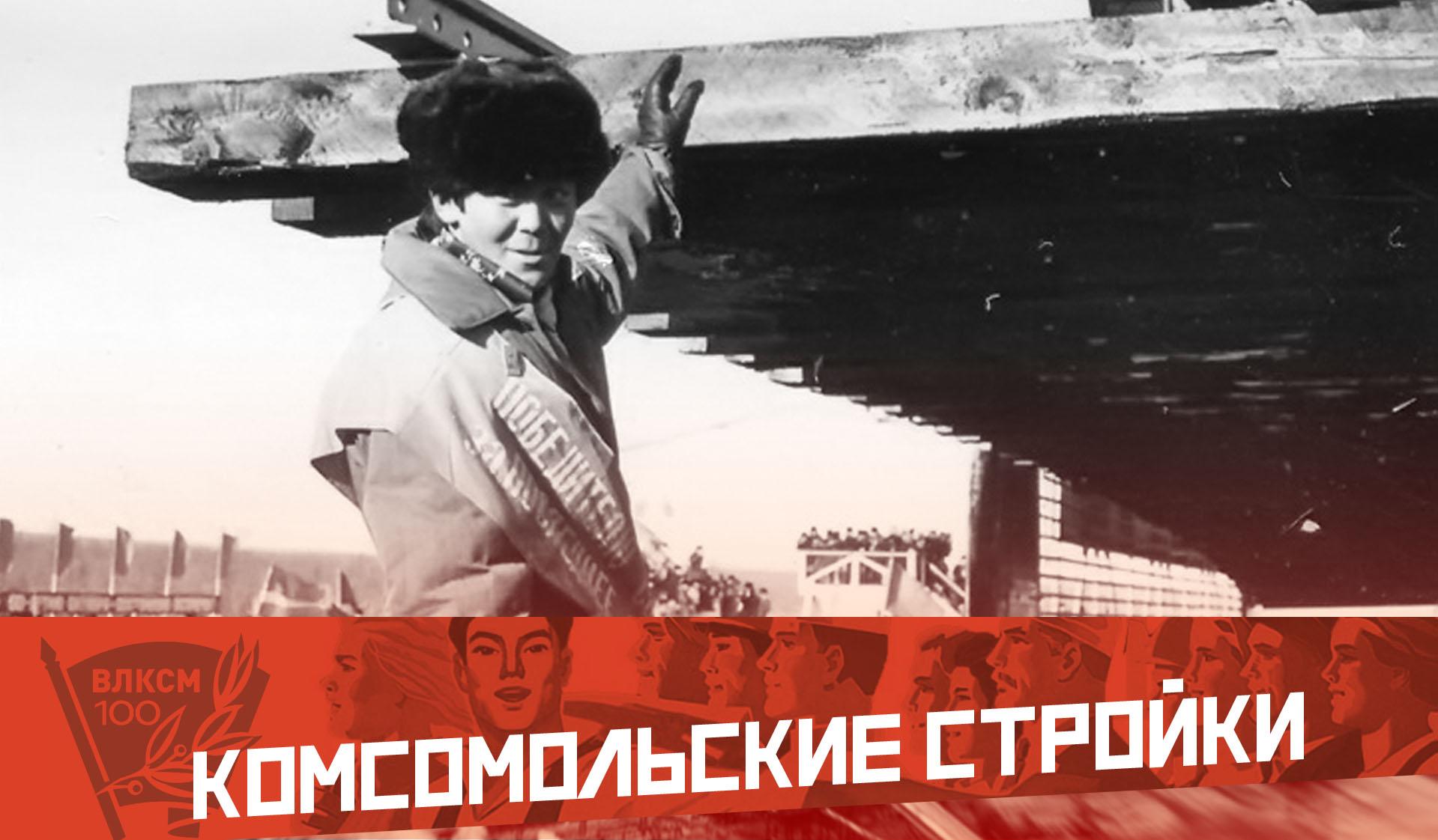 Всесоюзные ударные: История комсомольских строек в Якутии