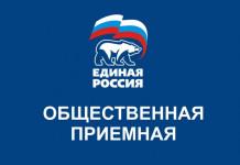 «Единая Россия» приглашает на юридические консультации