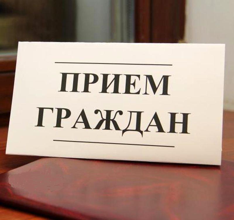 """Картинки по запросу """"прием граждан"""""""""""
