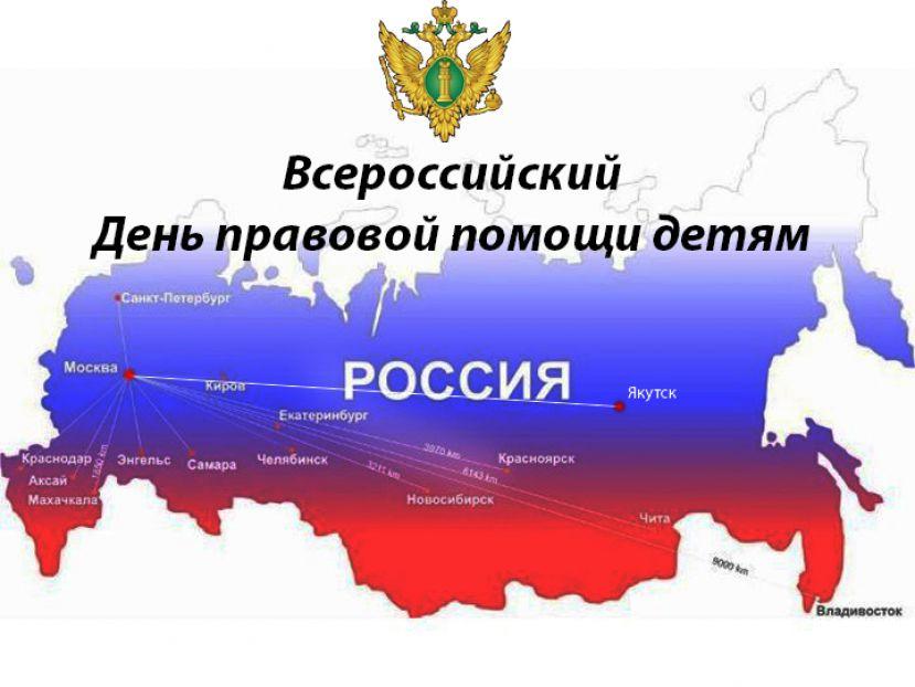 Картинки по запросу всероссийский день правовой помощи детям