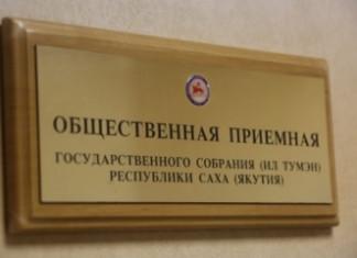 Феодосия Габышева 6 ноября проведёт личный приём граждан