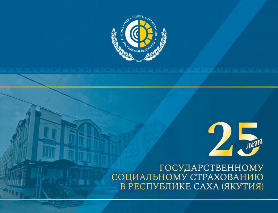 К юбилею Фонда соцстрахования в Якутии выпущен альбом