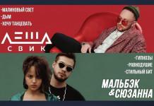 Кумиры молодёжи Лёша Свик, Сюзанна и Мальбек впервые выступят в Якутске