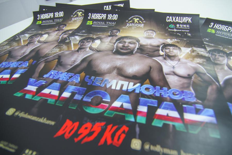 Сумоисты из Тувы поборются со спортсменами из Якутии в «Лиге чемпионов хапсагай»