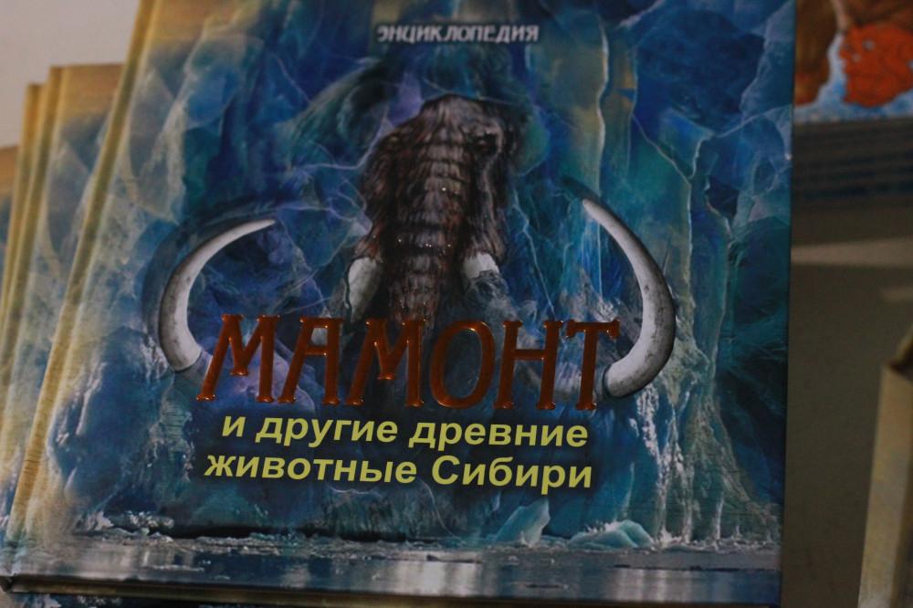 Издательство «Бичик» выпустило первую энциклопедию о мамонте