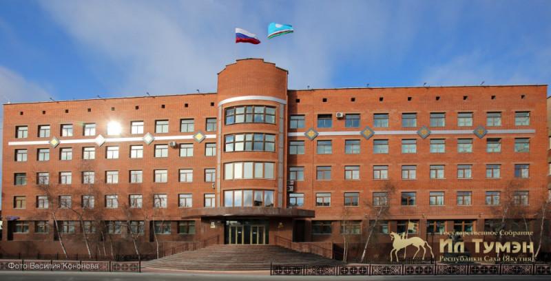 Итоги поименного голосования по повестке пленарного заседания размещены на сайте Госсобрания Якутии