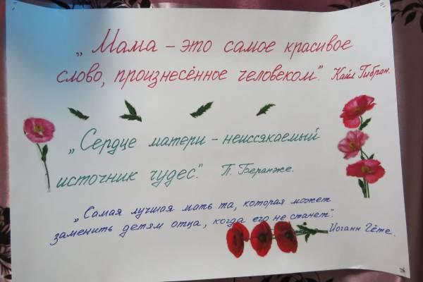 В исправительных учреждениях Якутии проводятся мероприятия, посвященные Дню матери