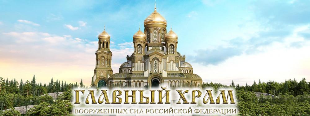 Россияне собирают средства на строительство храма, посвященного Великой Победе