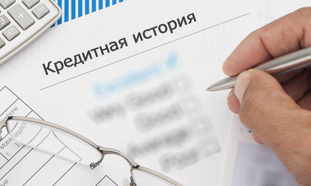 Россияне смогут узнать, где хранятся их кредитные истории