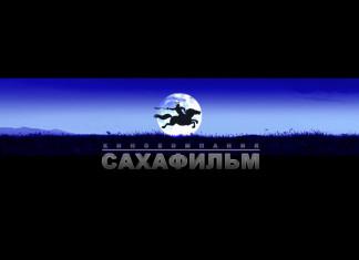 «Сахафильм» объявил конкурс сценариев по произведениям Платона Ойунского