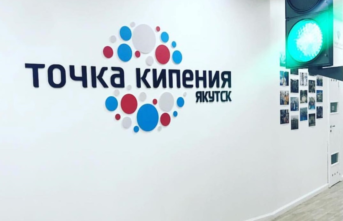 В Якутске пройдет Форум новаторства «Городские новации»