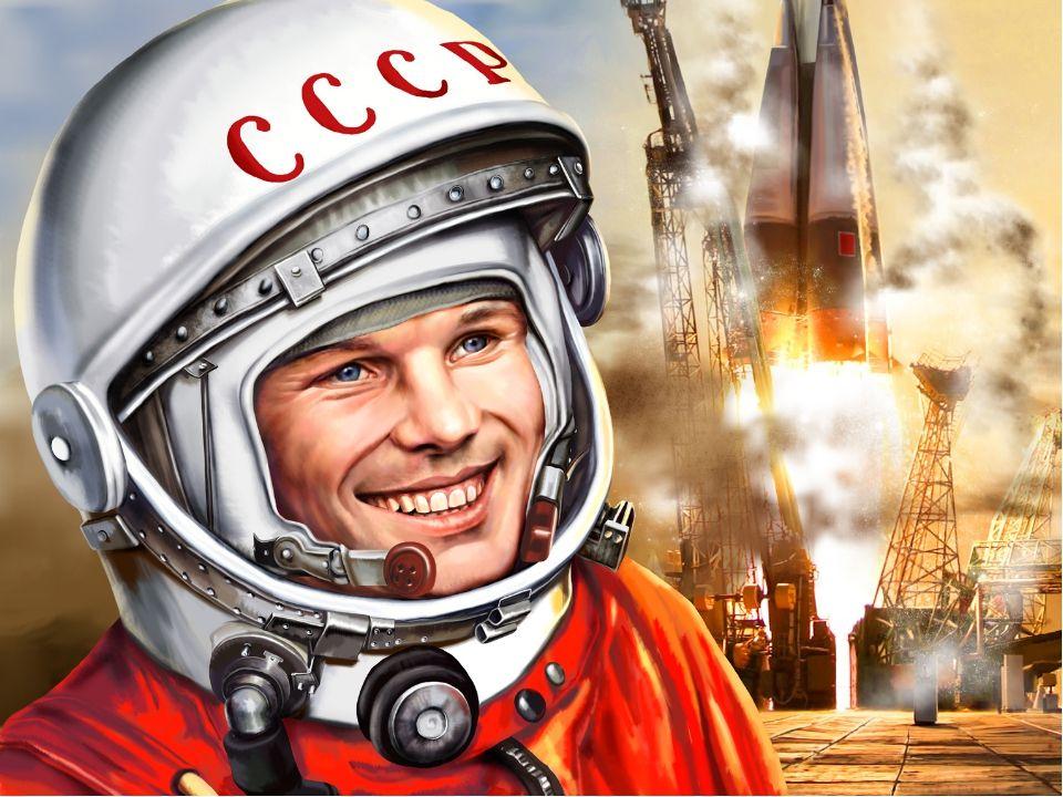 Юных художников приглашают принять участие в конкурсе, посвященном полету Юрия Гагарина в космос