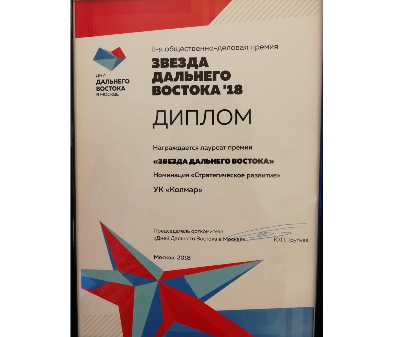 Компании из Якутии стали лауреатами премии «Звезда Дальнего Востока»