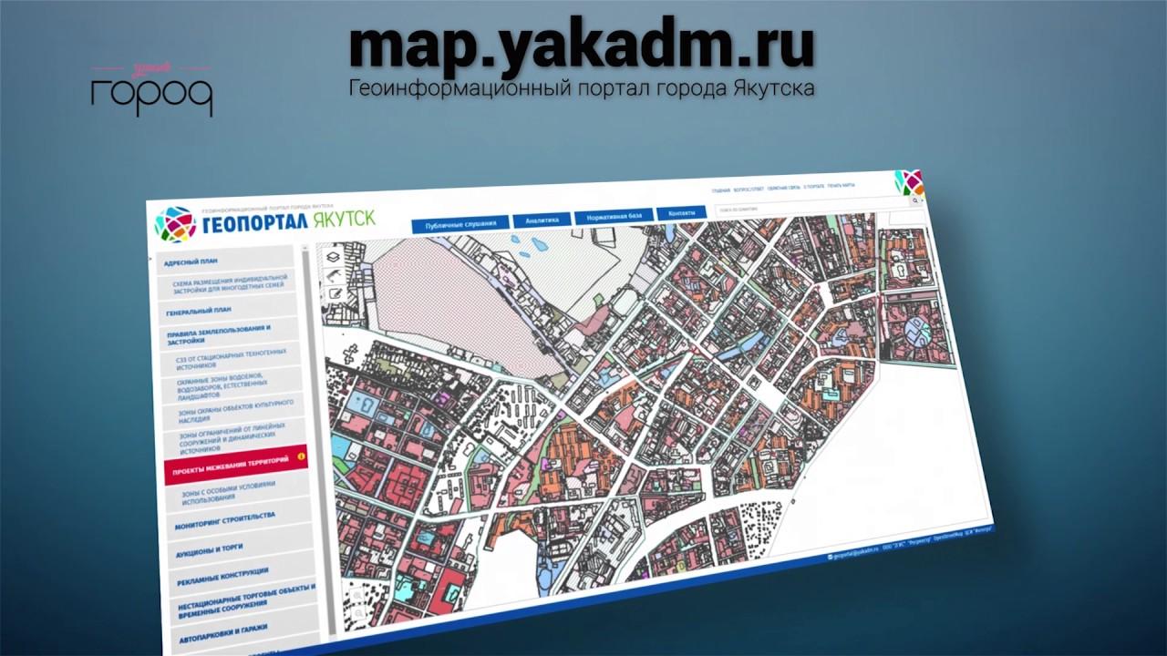 Геопортал Якутска обеспечит прозрачность предоставления земельных участков