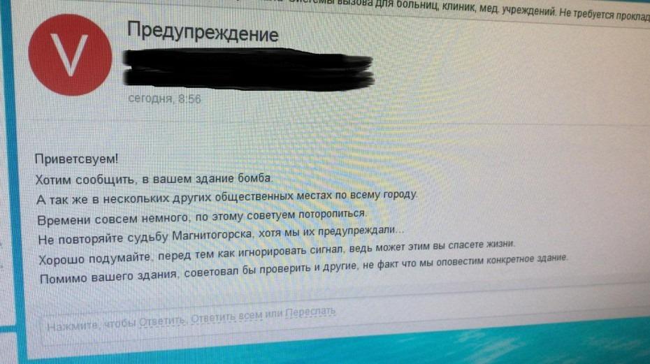 В Якутске анонимные сообщения о минировании получили более 20 учреждений