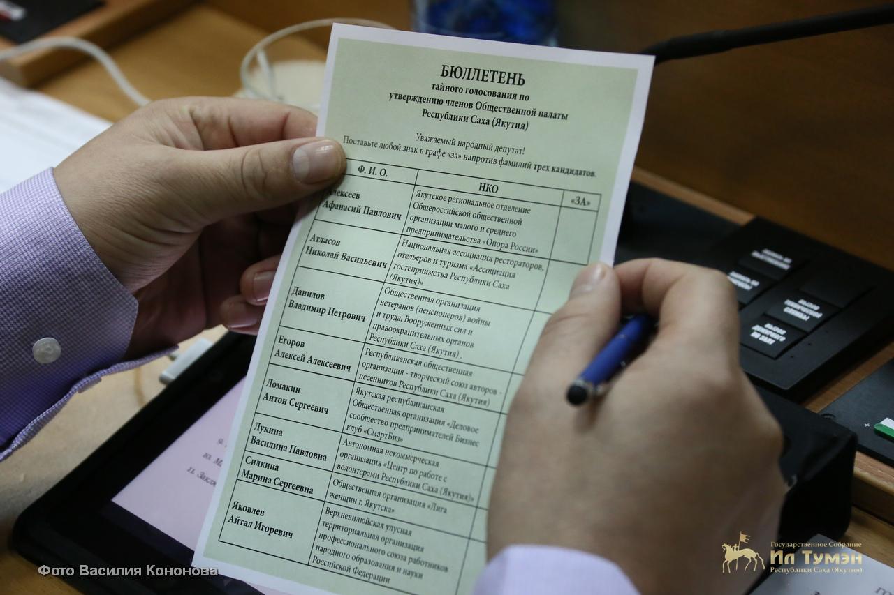 Ил Тумэн утвердил трёх новых членов Общественной палаты Якутии