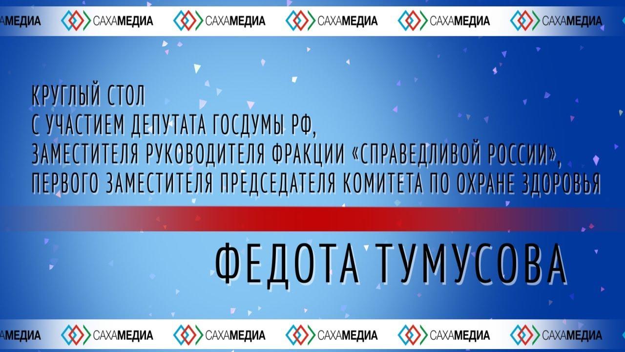 Онлайн: Круглый стол с участием депутата Госдумы РФ Федота Тумусова