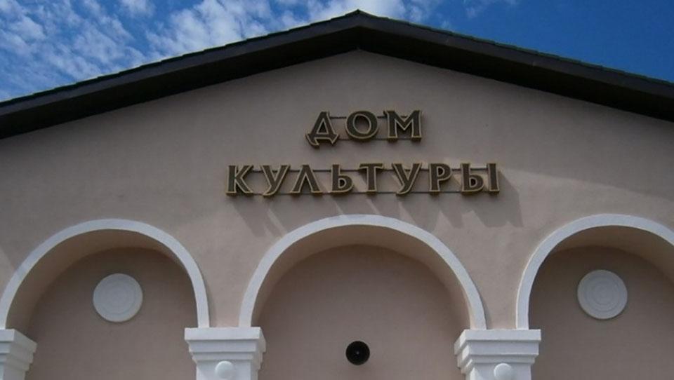 В малых населенных пунктах России построят модульные дома культуры