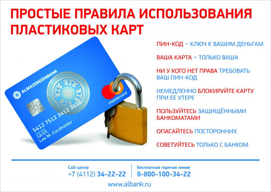 Как защитить банковскую карту от мошенников: Советы Алмазэргиэнбанка