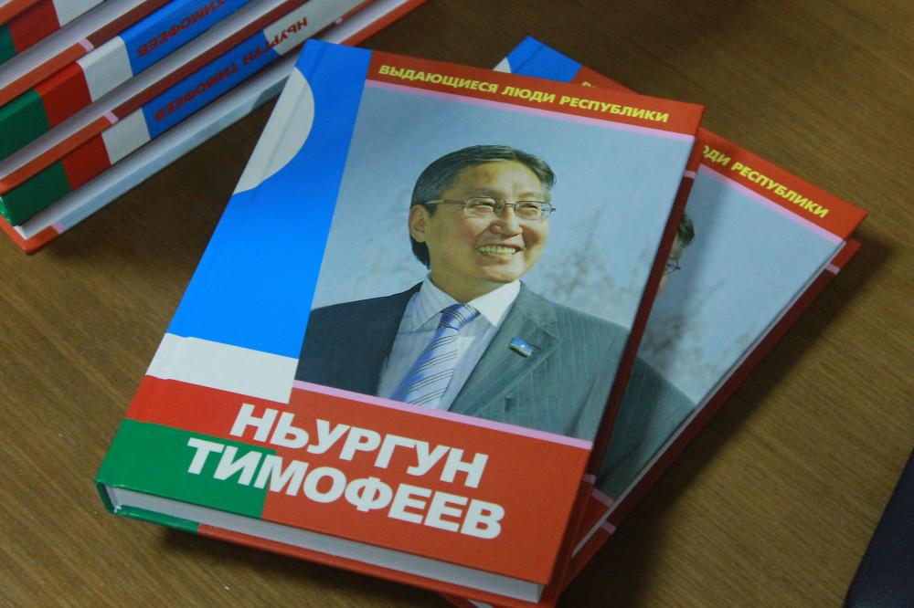 В серии «Выдающиеся люди республики» вышла книга о Ньургуне Тимофееве