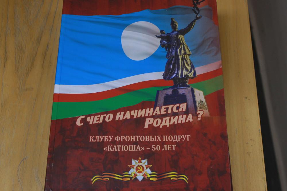 В Якутске презентовали книгу воспоминаний участниц клуба фронтовых подруг «Катюша»