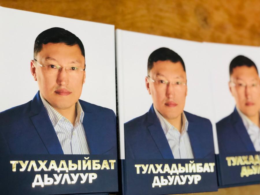 В Якутске презентовали книгу об Иннокентии Макарове