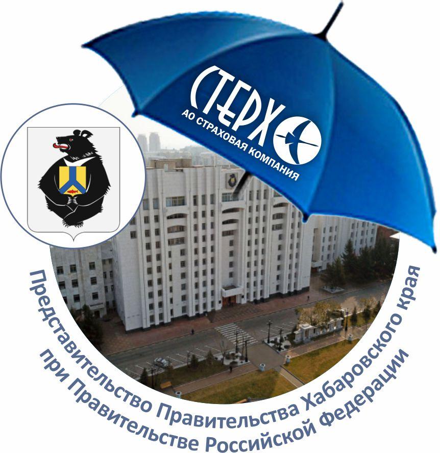 Под крылом СК «Стерх»: Компания заключила контракт с представительством Хабаровского края