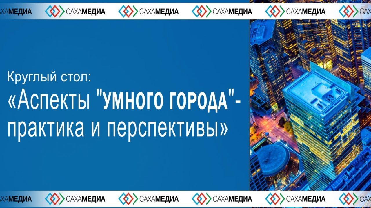 "Онлайн: Круглый стол: ""Аспекты ""Умного города"" практика и перспективы"""