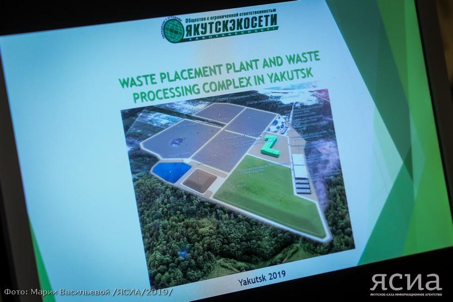 Японский JBIC готов профинансировать полигон и комплекс обработки отходов в Якутске