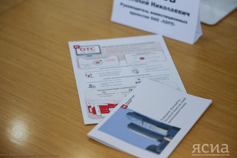 В Якутии составят рейтинг районов по реализации инвестпроектов