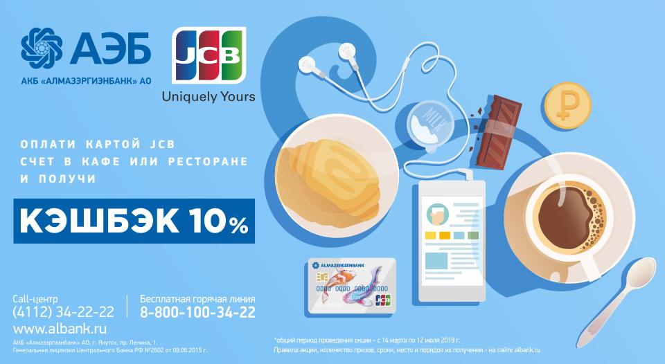 Получайте кэшбэк в размере 10% за оплату счетав кафе и ресторанах