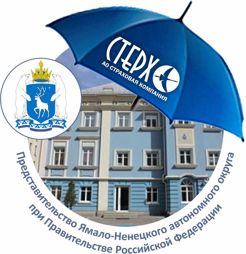 Под крылом СК «Стерх»: Представительство ЯНАО при правительстве Российской Федерации