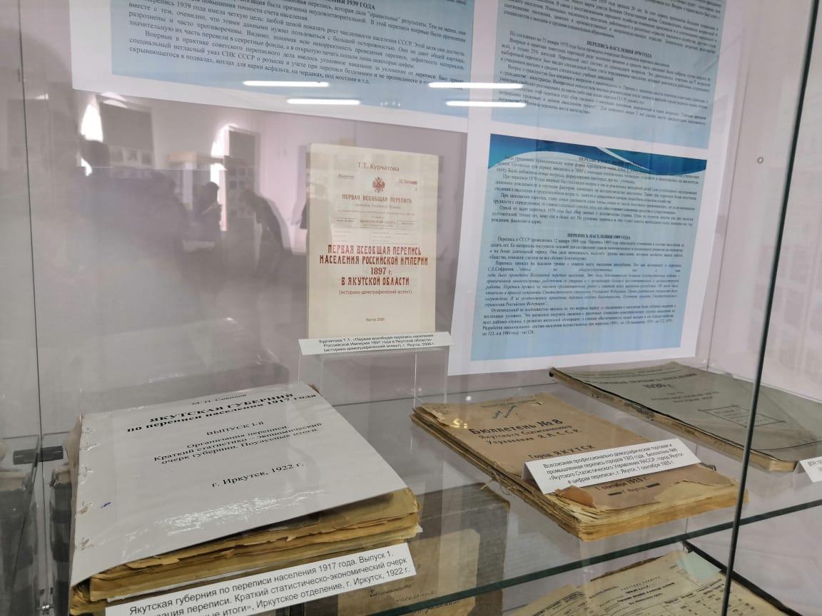 """В Краеведческом музее открылась выставка """"165 лет якутской статистике"""""""