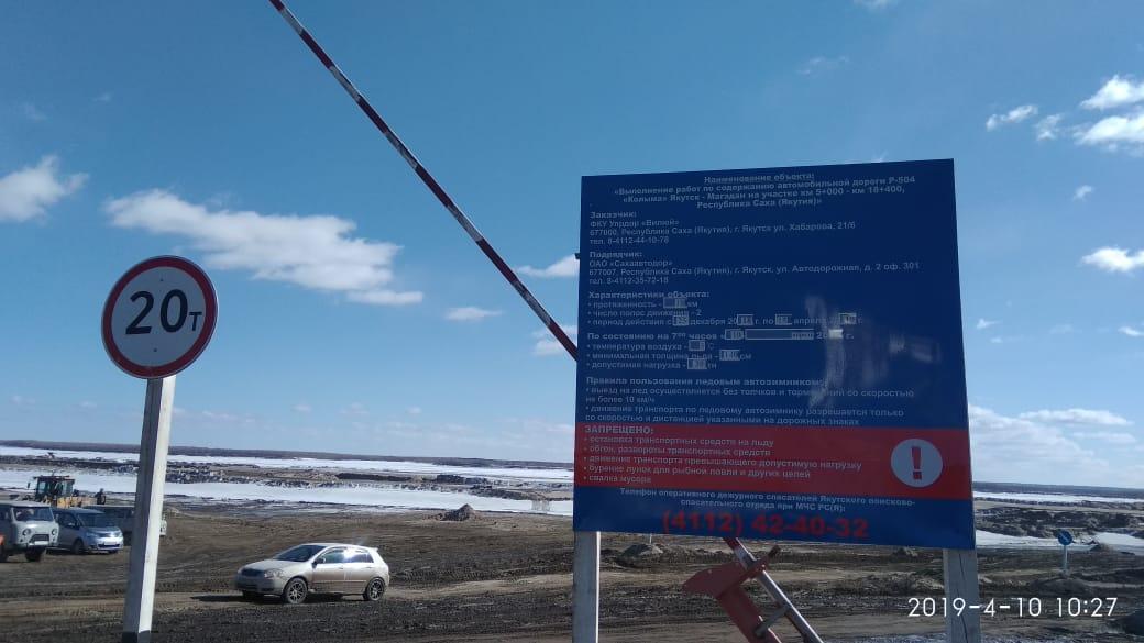 Разработан график закрытия ледовых переправ в Якутии